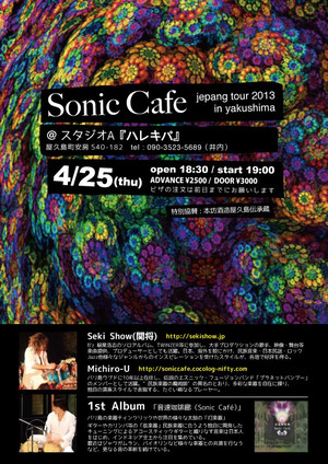 Sonicyakushima2013_2